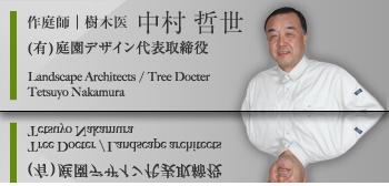 庭師|樹木医 中村 哲世