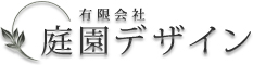庭師・樹木医 中村 哲世|有限会社庭園デザイン